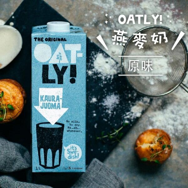【現貨】瑞典Oatly 原味燕麥奶 1000ml/瓶  ※超商取貨限購4瓶※