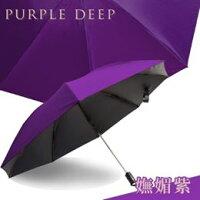 防曬抗UV陽傘到反向自動折傘-嫵媚紫 久大傘業 反向傘 抗UV 超潑水 (11色可選)就在久大傘業推薦防曬抗UV陽傘