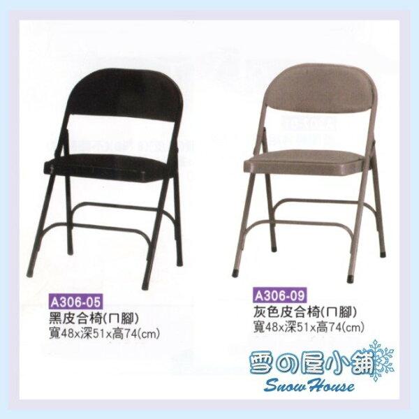 ╭☆雪之屋居家生活館☆╯P303-16A306-0509ㄇ腳皮合椅辦公椅餐椅折疊椅