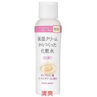 香水1986☆SHISEIDO 資生堂 特潤保濕專科 化妝水 200ml
