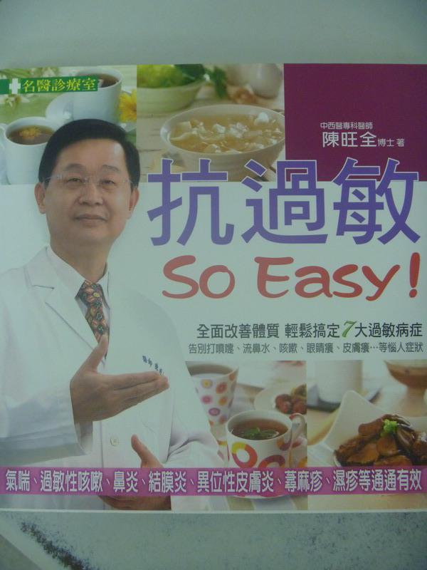【書寶二手書T1/醫療_GTL】抗過敏SO EASY!_陳旺全