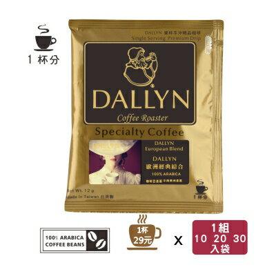 【DALLYN】歐洲經典綜合濾掛咖啡10(1盒)  / 20(2盒) /  30(3盒)入袋 Euro royal blend coffee | DALLYN豐富多層次 0