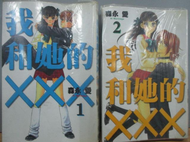 【書寶二手書T1/漫畫書_KMD】我和她的XXX_第1&2集合售_森永愛