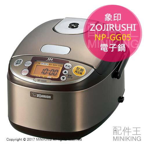 【配件王】日本代購 一年保 ZOJIRUSHI 象印 NP-GG05 電子鍋 3人份 IH電鍋 另 NJ-VX107