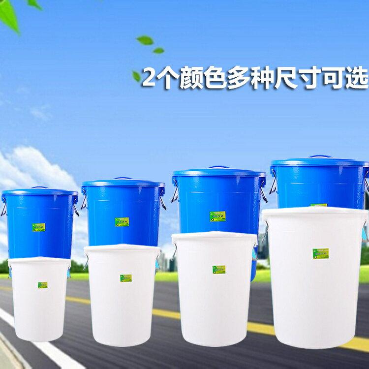 大號塑膠圓形垃圾桶酒店廚房工業環衛物業大容量有蓋加厚收納水桶  全館免運