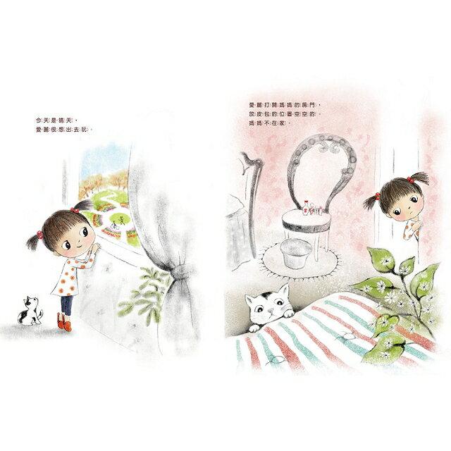我不想說對不起:鄧惠文給孩子的情緒成長繪本(附故事朗讀CD+鄧醫師私房情緒祕方) 1