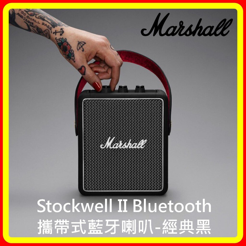 【現貨】Marshall Stockwell II Bluetooth 攜帶式藍牙喇叭-經典黑 台灣公司貨