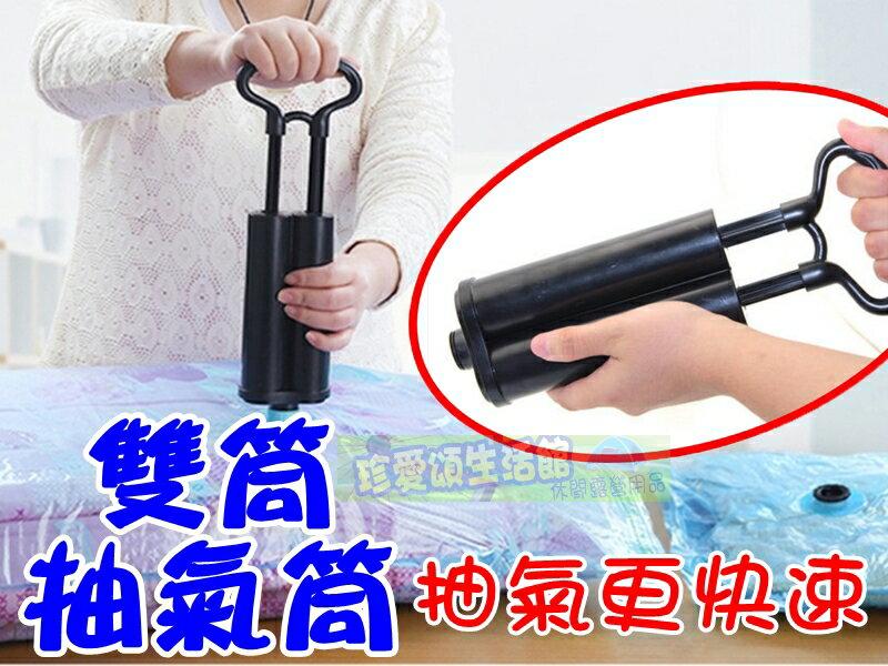 【珍愛頌】F028 雙筒抽氣筒 抽氣泵 吸氣筒 真空壓縮袋抽氣幫浦 抽氣管 收納袋 手動抽氣機 攜帶方便 非打氣機 露營