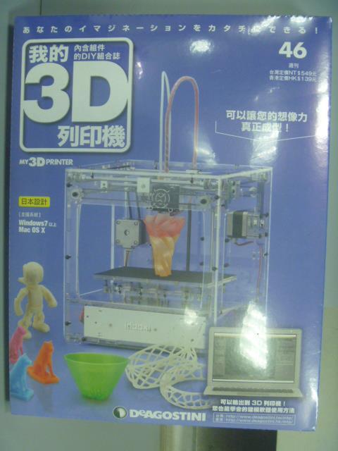 【書寶二手書T1/嗜好_QAE】我的3D列印機_46期_未拆