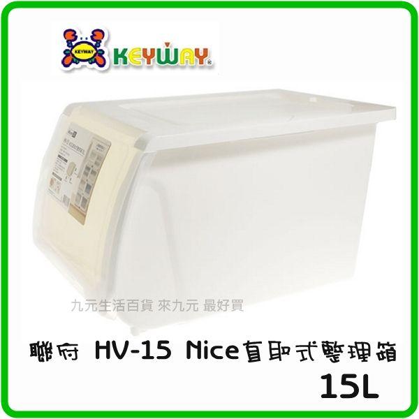 【九元生活百貨】聯府 HV-15 Nice直取式整理箱 HV15