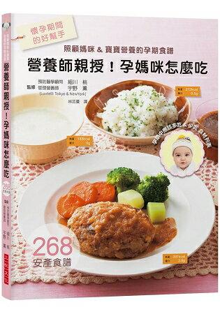 營養師親授!孕媽咪怎麼吃:照顧媽咪  寶寶營養的孕期食譜,孕期中應該多吃  少吃的食材列表