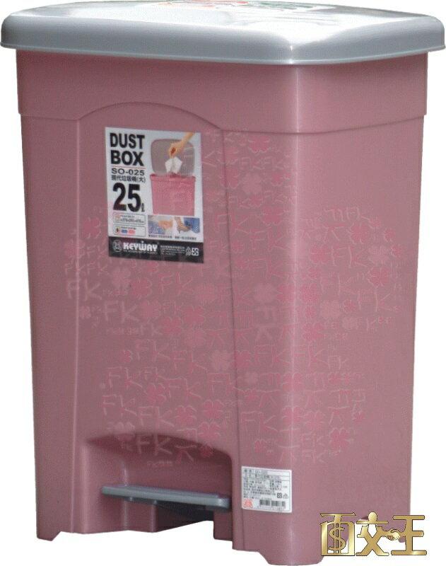 【尋寶趣】清潔垃圾桶系列 現代垃圾桶(大)25L 垃圾櫃/腳踏式/搖蓋式/掀蓋式/環保資源分類回收桶 SO025