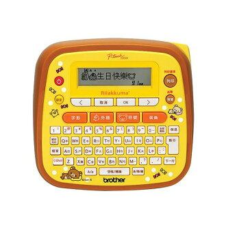 Brother 限定版 PT-D200RK/PTD200RK 拉拉熊Rilakkuma 創意自黏標籤列印機