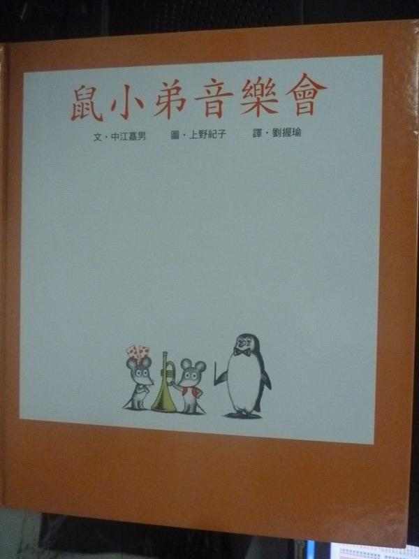 【書寶二手書T7/少年童書_WDK】鼠小弟音樂會_中江嘉男