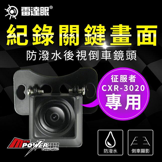 【免運】征服者 雷達眼 CXR-3020專用 防水後鏡頭 行車紀錄器 倒車顯影 前後雙錄全監控【禾笙科技】