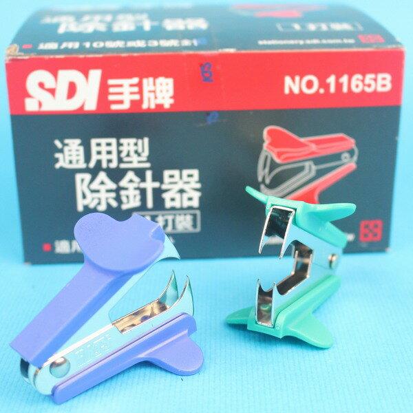 SDI 手牌 除針器 NO.1165B 拔釘器/一個入{定20}~順德