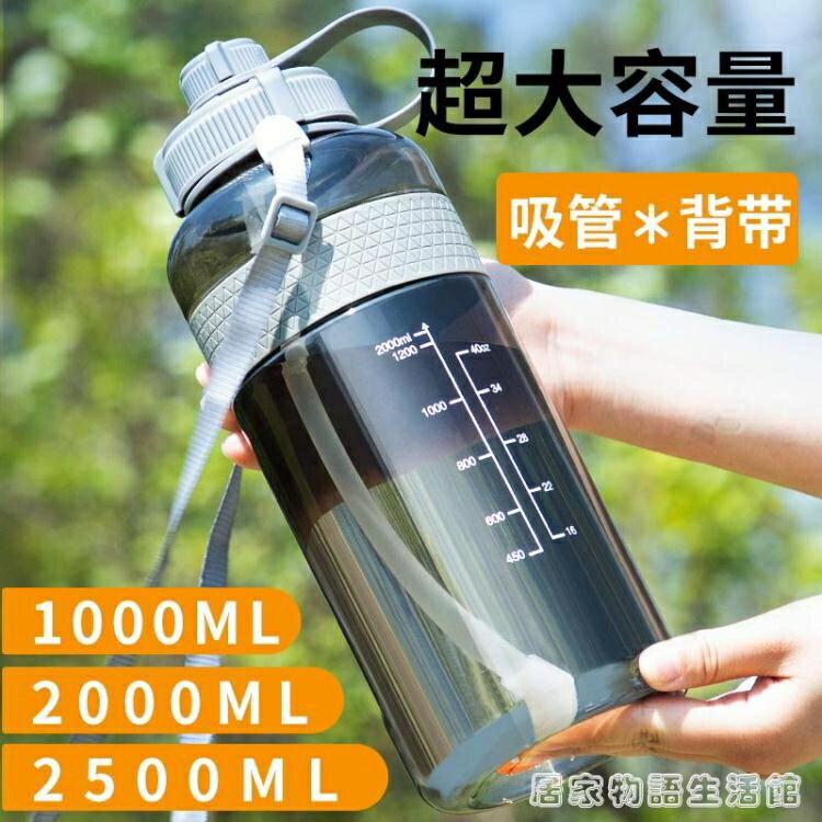 超大容量塑料水杯男健身便攜太空杯戶外帶吸管運動水壺杯子2000ml