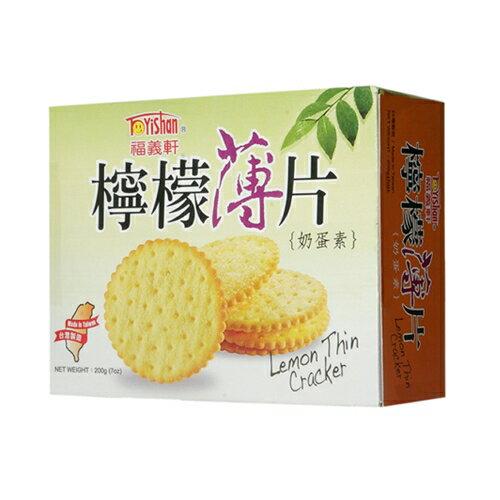 福義軒檸檬薄片200g【愛買】