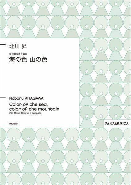 ~混聲四部無伴奏合唱譜~北川昇:~海の色 山の色~KITAGAWA Noboru : Co
