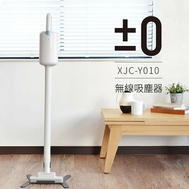 屢獲好評!【日本正負零±0】無線吸塵器  XJC-Y010【滿3000送10%點數】 0