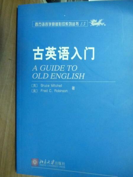 【書寶二手書T2/大學文學_PJI】古英語入門_Bruce Mitchell_簡體