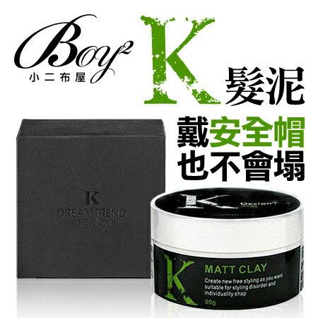☆BOY-2☆ 【NTH021】網路人氣K髮泥髮蠟 - 限時優惠好康折扣