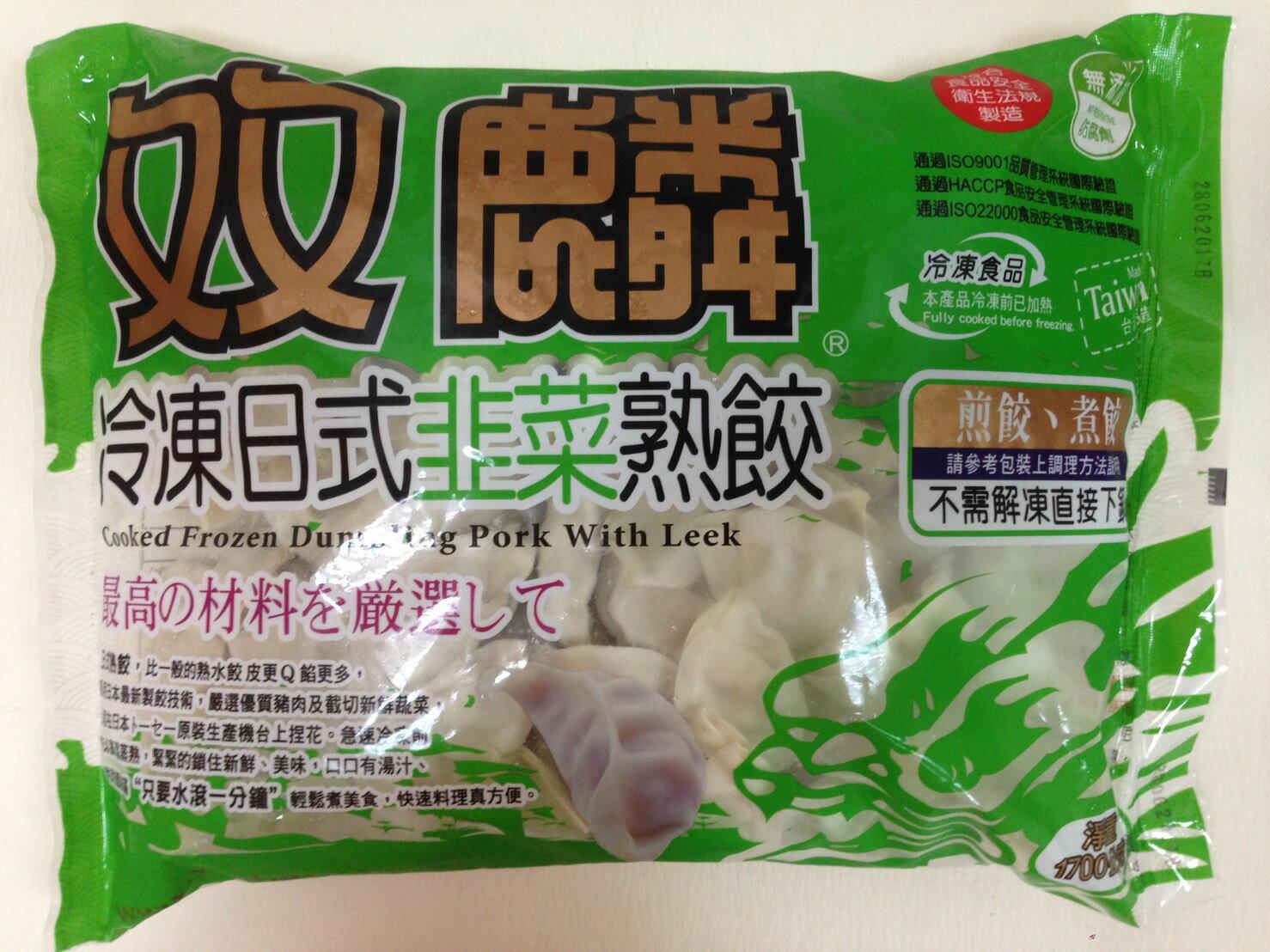 雙麟熟水餃(韭菜)