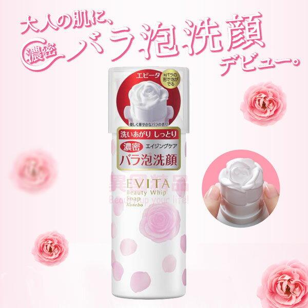日本 佳麗寶 Kanebo EVITA 玫瑰洗顏慕斯 玫瑰泡泡洗面乳 150g【特價】§異國精品§