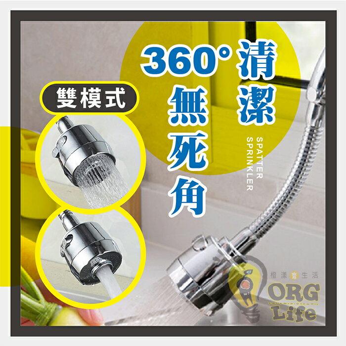 ORG《SD2261》買一贈五~360度無死角 定向 水龍頭花灑器 水龍頭 起泡器 起泡水龍頭 防濺花 防水濺 節水器