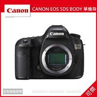 Canon數位單眼相機推薦到可傑 CANON EOS 5DS BODY 單機身 新一代機皇 追尋極致畫質 公司貨就在可傑推薦Canon數位單眼相機