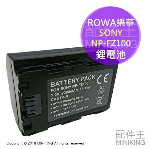 【配件王】現貨公司貨ROWA樂華SONYNP-FZ100FZ100相機電池A7R3A73A9