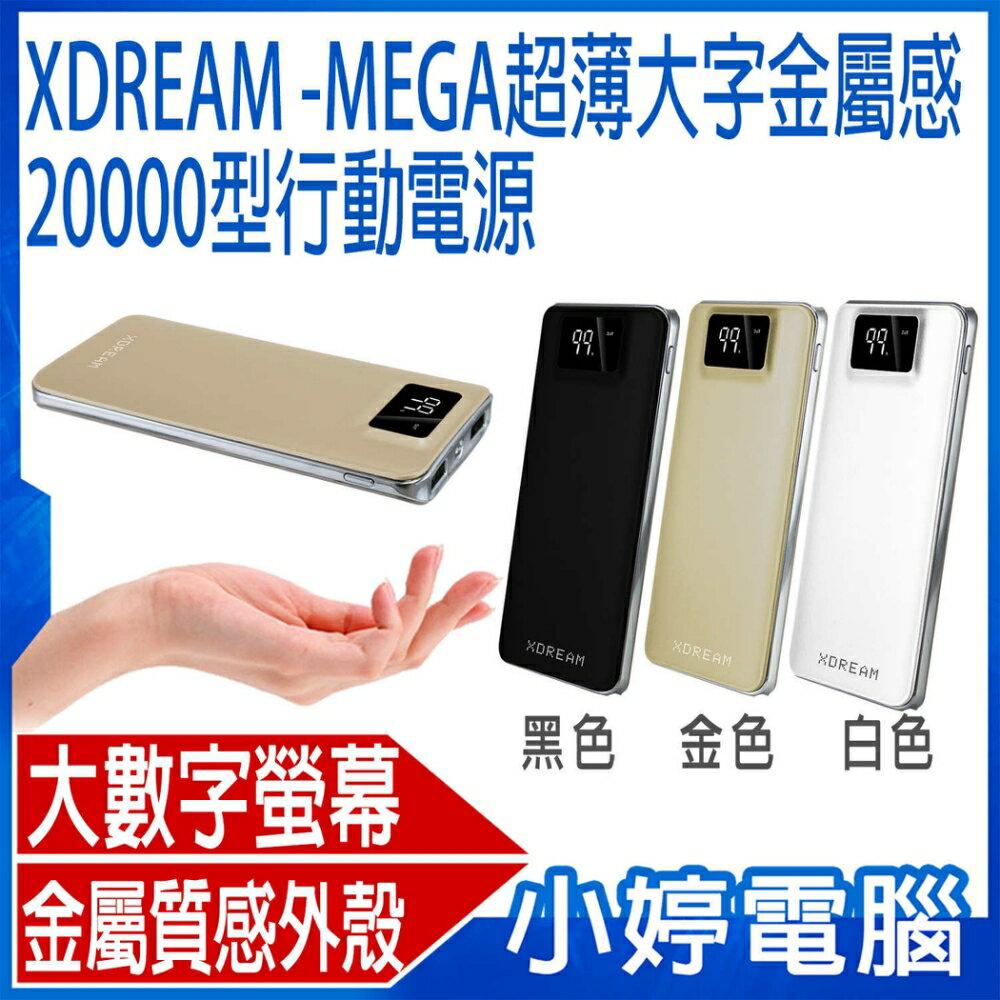 小婷電腦旗艦店 XDREAM -MEGA超薄大字金屬感 20000型行動電源