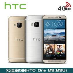 【福利品】HTC One M9U 64G 5吋八核心4G智慧手機