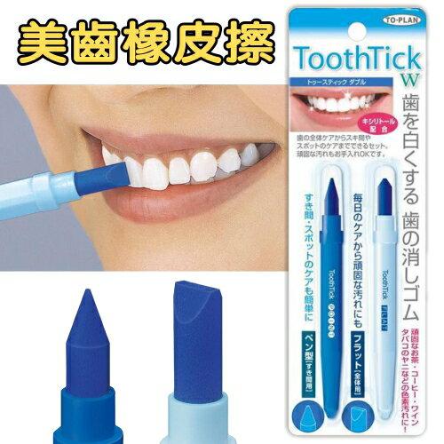【日本原裝】To-plan ToothTick立潔淨齒白橡皮擦/雙筆頭TKSA-03╭。☆║.Omo Omo go物趣.║☆。╮