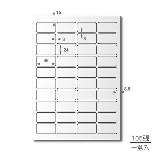 【西瓜籽】龍德 三用電腦標籤貼紙 40格 LD-8115-W-A 白色 105張(盒)