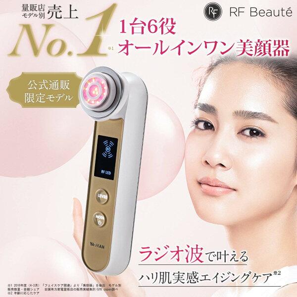日本YAMANPLUSEXHRF-20NRF射頻再生美容機香檳金雅萌RF射頻美顏機Yamanhrf20n日本必買美容家電