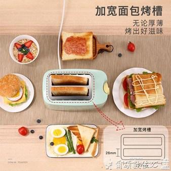 特賣烤麵包機 烤面包機家用早餐吐司機2片迷你全自動多士爐LX 全館八五折