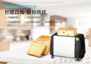 特賣烤麵包機 多士爐全自動不銹鋼內膽多功能烤面包機家用2片早餐機吐司機LX 全館八五折