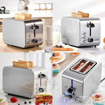 特賣烤麵包機 烤面包機家用2片早餐多士爐不銹鋼烤吐司機LX 全館八五折