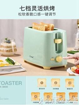 特賣烤麵包機 多士爐2片懶人烤面包機家用全自動早餐吐司機小型宿舍迷你機LX 全館八五折
