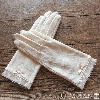 防曬手套 瑞迪卡歐春夏女士防曬防紫外線棉質透氣短款防滑開車薄款觸屏手套 全館八五折