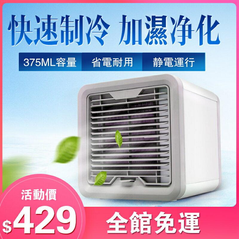 冷氣機風扇冷風機家用迷你便攜冷風機 新款小風扇Arctic Air Cooler桌面移動空調扇【快速出貨】