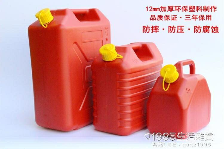 加厚汽油桶5升10升20升 便捷式塑料桶 防靜電防爆塑膠桶 包郵 全館八五折