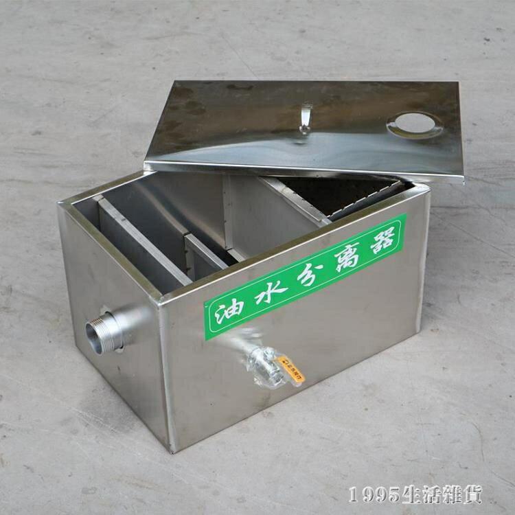 不銹鋼隔油池污水處理設備小型飯店餐飲廚房專用油水分離器過濾器 全館八五折
