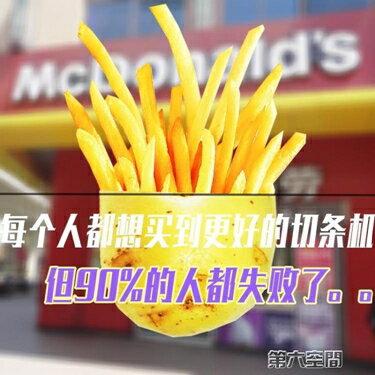 切絲機 薯條機切土豆條蘿卜洋蔥黃瓜 丁塊粒薯條切條器切條機 家商用神器 第六空間 MKS  全館八五折