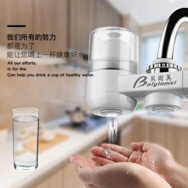 濾水器 貝因美水龍頭過濾器嘴家用廚房自來水凈水機濾水器濾芯凈水器家用 第六空間 全館八五折