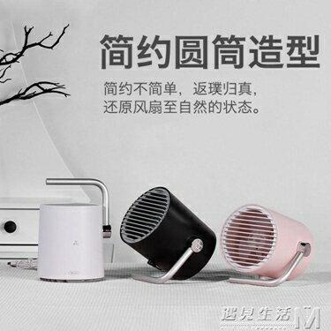 小風扇USB迷你學生小電床上桌面電扇宿舍辦公室靜音便攜式小型無聲充電 WD 【歡慶新年】