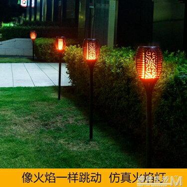 太陽能戶外庭院燈仿真火焰燈家用防水LED草坪燈花園別墅裝飾路燈 WD 全館八五折