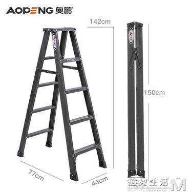 鋁合金梯子家用摺疊人字梯加厚室內四五步多功能小樓梯扶爬梯 WD 全館八五折