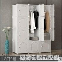 簡易衣櫃組裝布現代簡約布藝衣櫥掛單人租房塑料收納儲物家用櫃子 居家物語 全館八五折